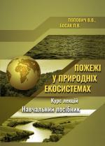 Титульна сторінка ПОЖЕЖІ У ПРИРОДНИХ ЕКОСИСТЕМАХ