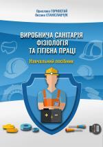 Титульна сторінка ВИРОБНИЧА САНІТАРІЯ, ФІЗІОЛОГІЯ ТА ГІГІЄНА ПРАЦІ