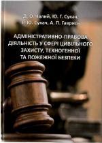 Титульна сторінка Адміністративно-правова діяльність у сфері цивільного захисту, техногенної та пожежної безпеки