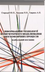 Титульна сторінка Інформаційні технології комп'ютерного моделювання екофізичних процесів