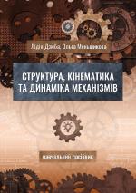 Титульна сторінка Структура, кінематика та динаміка механізмів