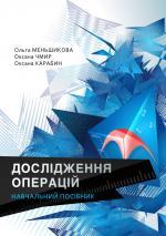 Титульна сторінка Дослідження операцій