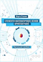 Титульна сторінка ЕЛЕМЕНТИ МАТЕМАТИЧНИХ ОСНОВ  КРИПТОГРАФІЇ