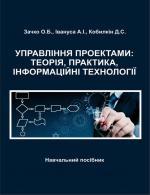 Титульна сторінка Управління проектами: теорія, практика, інформаційні технології