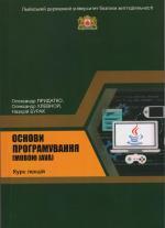 Титульна сторінка Основи програмування (мовою Java)