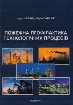 Титульна сторінка Пожежна профілактика технологічних процесів