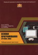 Титульна сторінка Основи програмування (Python, Java)