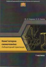 Титульна сторінка Комп'ютерна схемотехніка. Ч.1