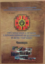 Титульна сторінка Організація служби і професійної підготовки в ДСНС України
