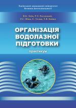 Титульна сторінка Організація водолазної підготовки