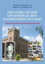 Титульна сторінка Підготовка органів управління до дій в надзвичайних ситуаціях