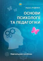 Титульна сторінка Основи психології та педагогіки