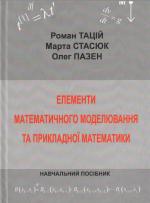 Титульна сторінка ЕЛЕМЕНТИ  МАТЕМАТИЧНОГО МОДЕЛЮВАННЯ  ТА ПРИКЛАДНОЇ МАТЕМАТИКИ