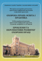 Cover for Labor protection: Education and practice, Problems and Prospects of Labor Protection Development: Proceedings of the All-Ukrainian Scientific-Practical Conference of Teachers and Practitioners and the XI All-Ukrainian Scientific-Practical Conference of Ca