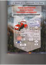 Cover for THEORY, ADAPTATION AND APPLICATION OF FIRE VEHICLES FOR ELIMINATION OF EMERGENCIES
