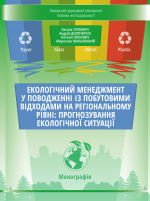 Cover for ENVIRONMENTAL MANAGEMENT IN HOUSEHOLD WASTE MANAGEMENT AT THE REGIONAL LEVEL: FORECASTING THE ENVIRONMENTAL SITUATION