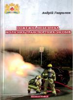 Cover for ПОЖЕЖНА НЕБЕЗПЕКА КОЛІСНИХ ТРАНСПОРТНИХ ЗАСОБІВ