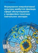 Cover for ФОРМУВАННЯ КОМУНІКАТИВНОЇ КУЛЬТУРИ МАЙБУТНІХ ФАХІВЦІВ СФЕРИ ОБСЛУГОВУВАННЯ У ПРОФЕСІЙНО-ТЕХНІЧНИХ НАВЧАЛЬНИХ ЗАКЛАДАХ