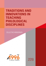 Cover for TRADITIONS AND INNOVATIONS IN TEACHING PHILOLOGICAL DISCIPLINES