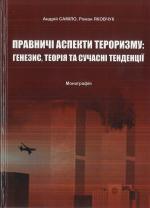 Cover for ПРАВНИЧІ АСПЕКТИ ТЕРОРИЗМУ: ГЕНЕЗИС, ТЕОРІЯ ТА СУЧАСНІ ТЕНДЕНЦІЇ
