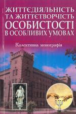Cover for ЖИТТЄДІЯЛЬНІСТЬ ТА ЖИТТЄТВОРЧІСТЬ ОСОБИСТОСТІ В ОСОБЛИВИХ УМОВАХ