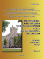 Cover for Information and Communication Technologies in Modern Education: Experience, Problems, Perspectives. Collection of scientific works. Issue 5