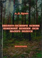 Cover for Ecological and Forestry Basics of Forests of Male Polissya