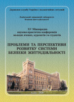 Cover for Problems and Prospects of Life Safety System Development: Proceedings of the XV International Research and Practical Conference of Young Scientists, Cadets and Students