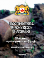 Cover for Demining Activity in Ukraine: Collection of scientific works. Proceedings of the 1st Regional Scientific-Practical Conference