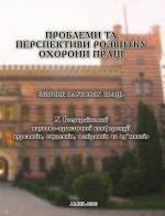 Cover for Problems and Prospects of Labor Protection Development: Proceedings of the X All-Ukrainian Scientific-Practical Conference of Cadets, Students, Graduate Students and Adjuncts