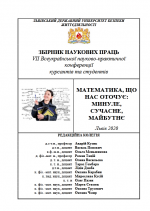 Cover for MATHEMATICS THAT SURROUNDS US: PAST, PRESENT, FUTURE: Proceedings of the VII All-Ukrainian Conference of Cadets and Students