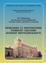 Cover for Problems and Prospects of Life Safety System Development: Proceedings of the XIV International Research and Practical Conference of Young Scientists, Cadets and Students