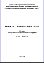 Cover for Personality in Extreme Conditions: Proceedings of the IX All-Ukrainian Scientific-Practical Conference (May 17, 2019, Lviv)