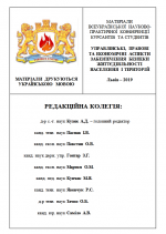 Cover for Administrative, Legal and Economic Aspects of Ensuring the Life Safety of the Population and territories: Proceedings of the All-Ukrainian scientific-practical conference of young scientists, cadets and students