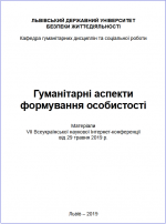 Cover for Humanitarian aspects of personality formation: Proceedings of the VII All-Ukrainian Scientific Internet Conference, May 29, 2019.