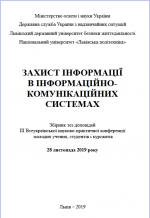 Cover for Information protection in information and communication systems: collection of abstracts of the III All-Ukrainian scientific-practical conference of young scientists, students and cadets, Lviv, November 28, 2019
