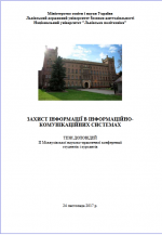 Cover for Information Protection in Information and Communication Systems: Proceedings of the II Interuniversity Scientific and Practical Conference of Students and Cadets, Lviv, November 24, 2017