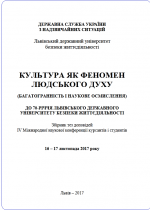Cover for Culture as a Phenomenon of the Human Spirit (Versatility and Scientific Understanding): Proceedings of the IV International Scientific Conference of Cadets and Students. To the 70th anniversary of Lviv State University of Life Safety, November 16-17, 2017