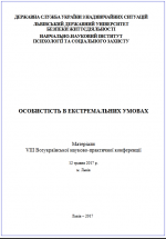 Cover for Personality in Extreme Conditions: Proceedings of the VIII All-Ukrainian Scientific-Practical Conference, May 12, 2017, Lviv