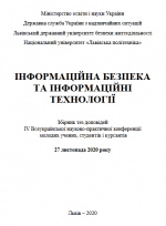 Cover for Information Security and Information Technologies: Proceedings of the IV All-Ukrainian Scientific and Practical Conference of Young Scientists, Students and Cadets, Lviv, November 27, 2020