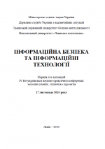Cover for Information security and information technologies: collection of abstracts of the IV All-Ukrainian scientific-practical conference of young scientists, students and cadets