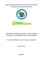 """Cover for Proceedings of IVst International Scientific and Practical Conference: """"Ecological Safety as the Basis of Sustainable Development. European Experience and Perspectives"""""""